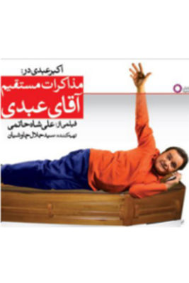 پوستر فیلم مذاکرات مستقیم آقای عبدی