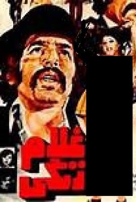 پوستر فیلم غلام زنگی