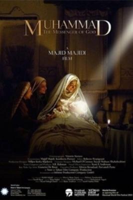 فیلم محمد رسول الله(ص)