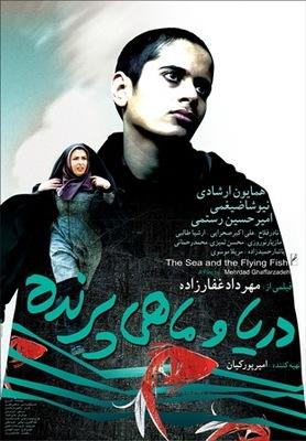 پوستر فیلم دریا و ماهی پرنده