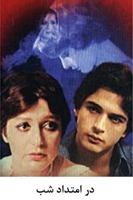 فیلم ایرانی قدیمی Dar Emtedade