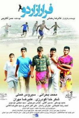پوستر فیلم فرار از اردو