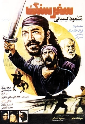 پوستر فیلم سفر سنگ