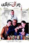 نقد فیلم پدر آن دیگری, بازنمایی و تحلیل فیلم پدر آن دیگری در نقد فرهنگی جامعه