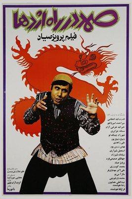 پوستر فیلم صمد در راه اژدها