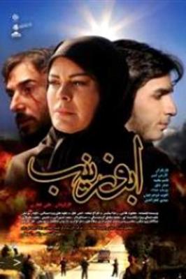 پوستر فیلم ابوزینب