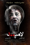 فیلم لامپ 100