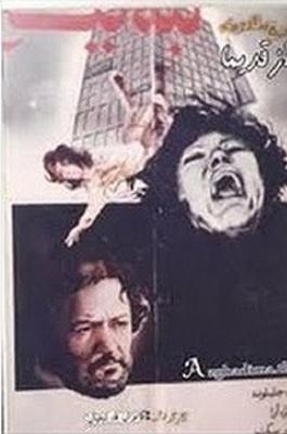 پوستر فیلم لبه تیغ