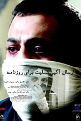 پوستر فیلم ارسال آگهی تسلیت برای روزنامه