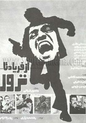 پوستر فیلم از فریاد تا ترور