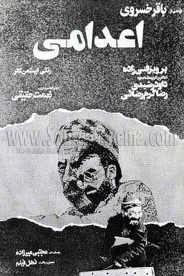 پوستر فیلم اعدامی