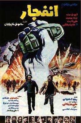 پوستر فیلم انفجار