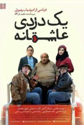پوستر فیلم یک دزدی عاشقانه