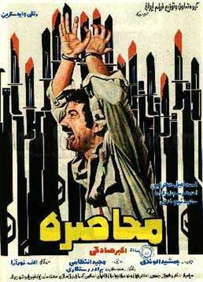 پوستر فیلم در محاصره