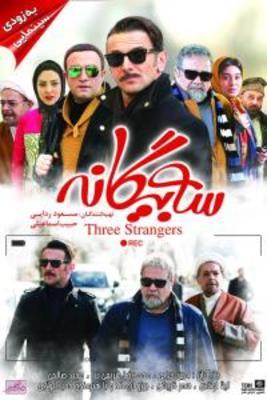 فیلم سه بیگانه