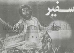 یادداشتی بر فیلم سفیر, ساخت اولين كوفه در ايران
