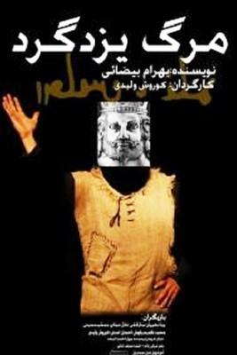 پوستر فیلم مرگ یزدگرد