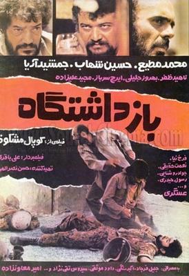پوستر فیلم بازداشتگاه