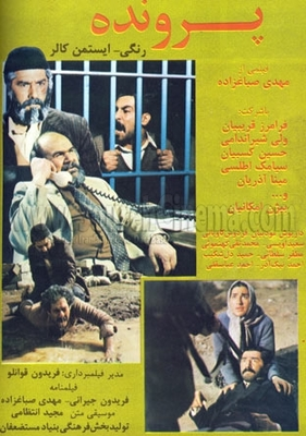 پوستر فیلم پرونده