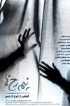 نقد فیلم نیمرخ ها, عشق و مرگ (به بهانه پخش در سینمای خانگی)