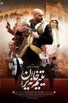 نقد فیلم یتیم خانه ایران, شعار زدگی در تاریخ!