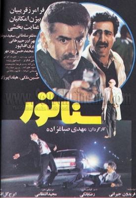 پوستر فیلم سناتور