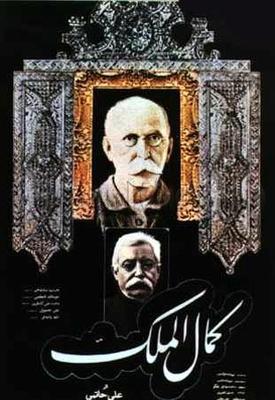 پوستر فیلم کمال الملک
