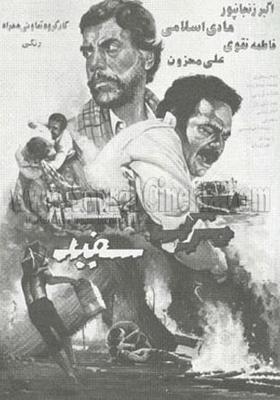 پوستر فیلم مرگ سفید