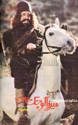 پوستر فیلم میرزا کوچک خان