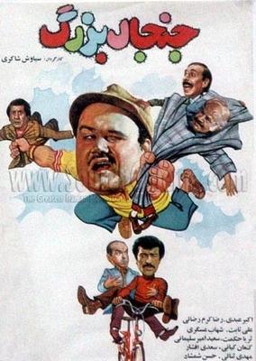 پوستر فیلم جنجال بزرگ