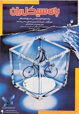 فیلم بای سیکل ران