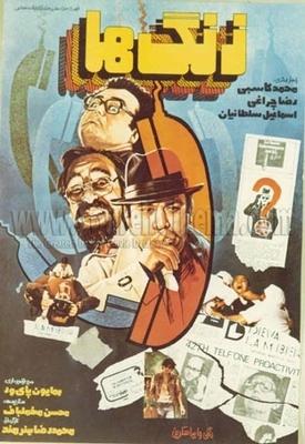 پوستر فیلم زنگها