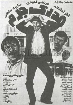 پوستر فیلم مدرک جرم