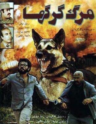 فیلم مرگ گرگها