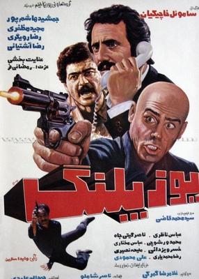 پوستر فیلم یوزپلنگ