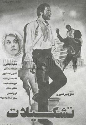 پوستر فیلم تشکیلات