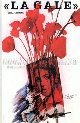پوستر فیلم گال