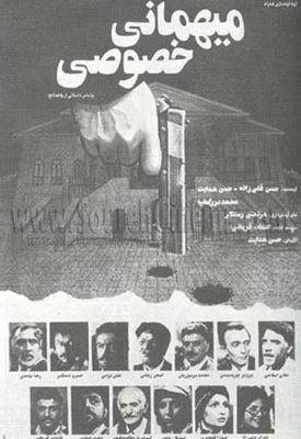 پوستر فیلم میهمانی خصوصی