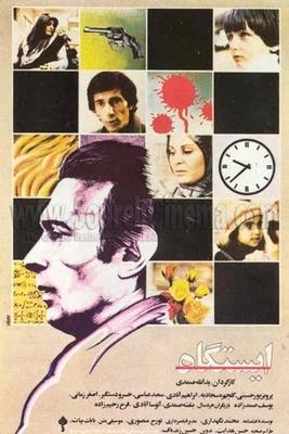 پوستر فیلم ایستگاه