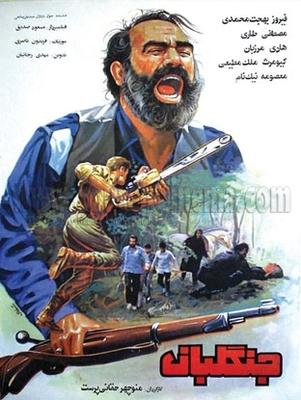 پوستر فیلم جنگلبان