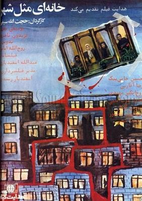 پوستر فیلم خانه ای مثل شهر