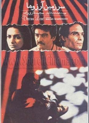 پوستر فیلم سرزمین آرزوها