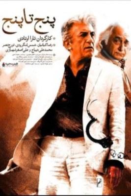 یادداشتی بر فیلم پنج تا پنج, پاندولی میان فیلم و تله تئاتر