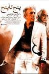 فیلم پنج تا پنج
