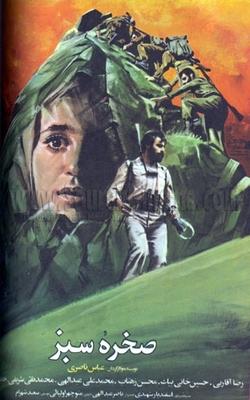 پوستر فیلم صخره همیشه سبز