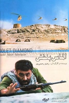 پوستر فیلم الماس بنفش