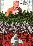 فیلم ای ایران