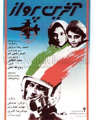 پوستر فیلم آخرین پرواز