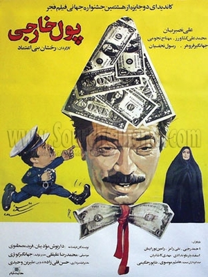 پوستر فیلم پول خارجی