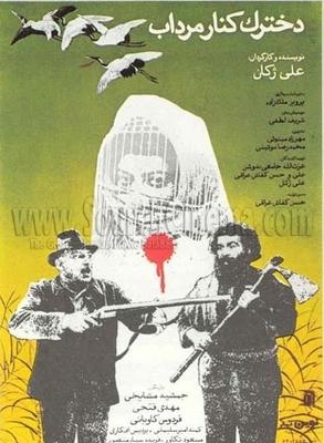 پوستر فیلم دخترک کنار مرداب